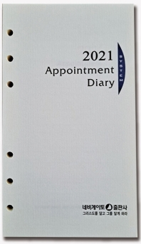 Appointment Diary(2021)(리필 6공)