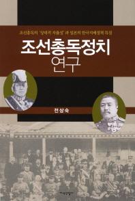 조선총독정치 연구