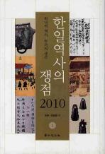 한일역사의 쟁점. 1(2010)