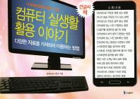 컴퓨터 실생활 활용 이야기(큰글씨책)