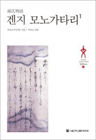 겐지 모노가타리. 1