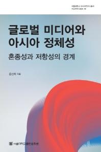 글로벌 미디어와 아시아 정체성