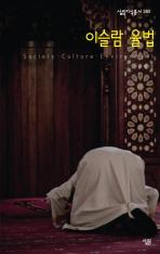 이슬람 율법