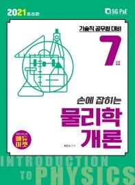 손에 잡히는 물리학개론(7급)(2021)