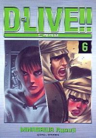 드라이브 6