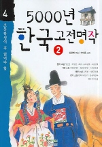 5000년 한국 고전명작 2
