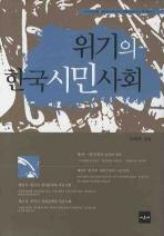 위기의 한국시민사회
