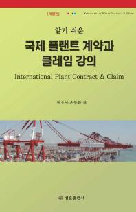 알기 쉬운 국제 플랜트 계약과 클레임 강의