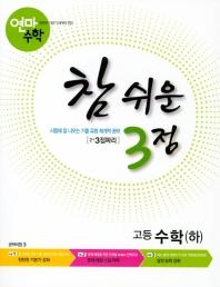 연마수학 참 쉬운 3점 고등 수학(하)(2019)