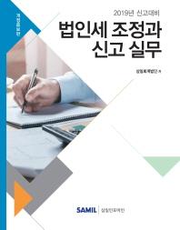 법인세 조정과 신고 실무(2019)