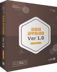 김경섭 공무원세법 Ver. 1.0