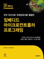 닷넷 마이크로 프레임워크를 활용한 임베디드 마이크로컨트롤러 프로그래밍
