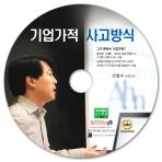 기업가적 사고방식(CD)