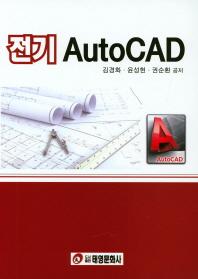 전기 Auto CAD