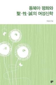 동북아 평화와 성성성의 여성신학