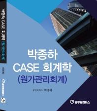 박종하 Case 회계학(원가관리회계)
