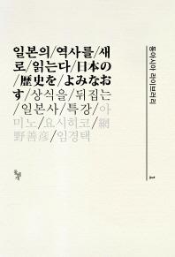 일본의 역사를 새로 읽는다