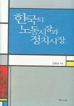 한국의 노동시장과 정치시장