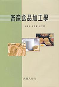 축산식품가공학