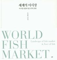 세계의 어시장