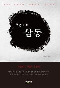 Again 삼동