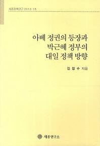 아베 정권의 등장과 박근혜 정부의 대일 정책 방향