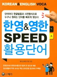 한영&영한 SPEED 활용단어