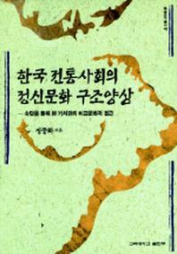 한국전통사회의 정신문화 구조양상