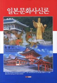 일본문화사신론