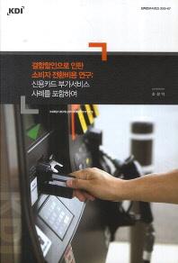 결합할인으로 인한 소비자 전환비용 연구: 신용카드 부가서비스 사례를 포함하여