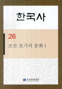 조선 초기의 문화. 1