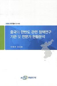 중국의 한반도 관련 정책연구 기관 및 전문가 현황분석
