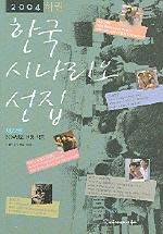 한국 시나리오 선집(하)(2004)