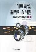 재료특성 열처리 & 시험(기계공학실무시리즈 3)