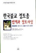 한국불교 정토종 법맥과 정토사상