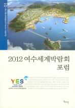 여수세계박람회 포럼 2012