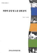 북한의 공장 및 노동 실태분석