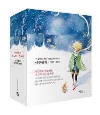 어린왕자 한글판 + 영문판 세트