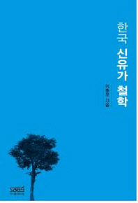 한국 신유가 철학