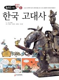 리더를 위한 한국 고대사