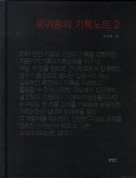 유귀훈의 기록노트. 2
