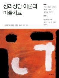심리상담 이론과 미술치료