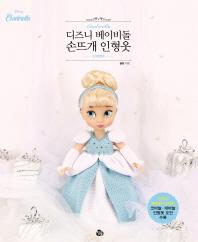디즈니 베이비돌 손뜨개 인형옷: 신데렐라