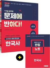 문제에 반하다 한국사 실전동형 반반 모의고사(2020)