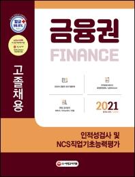 금융권 고졸채용 인적성검사 및 NCS직업기초능력평가(2021)