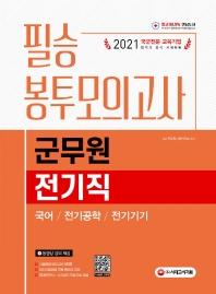 군무원 전기직 필승 봉투모의고사(2021)
