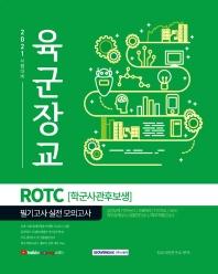 육군장교 ROTC(학군사관후보생) 필기고사 실전 모의고사(2021)