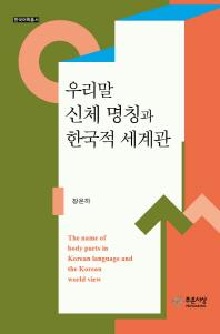 우리말 신체 명칭과 한국적 세계관