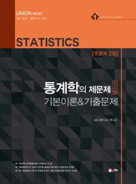 Union 통계학의 제문제 기본이론 & 기출문제(진도별)(주관식 2차)