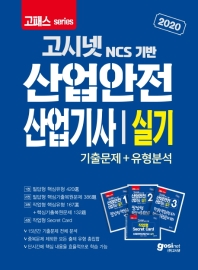 고시넷 NCS 기반 산업안전산업기사 실기 기출문제+유형분석(필답형+작업형)(2020)
